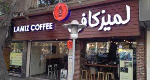 لوگو قهوه لمیز Lamiz Coffee LOGO