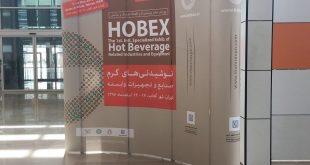 نمایشگاه نوشیدنی گرم و صنایع وابسته شهر آفتاب HOBEX
