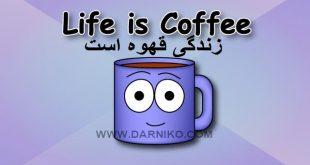 life is coffee زندگی قهوه است