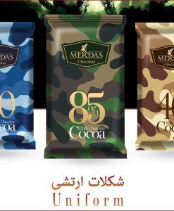 شکلات های ارتشی مرداس