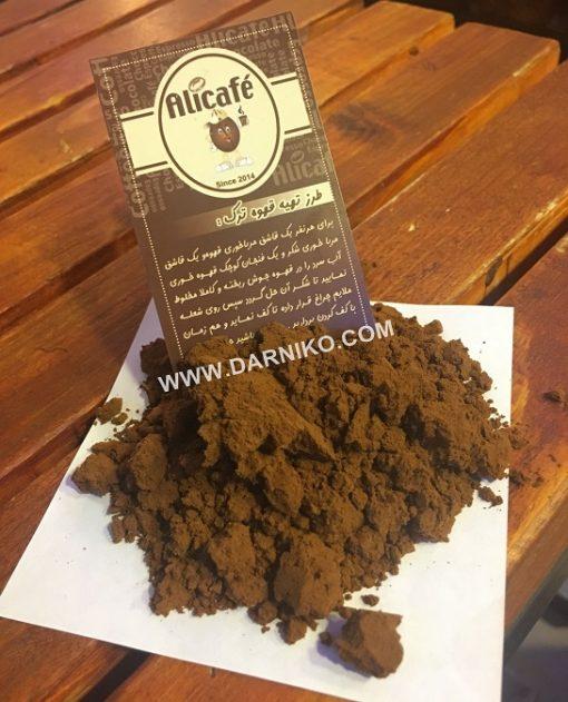 پودر قهوه ترک علی کافه نارمک پودر قهوه ترک روشن پودر قهوه مخصوص فال خرید پودر قهوه ترک