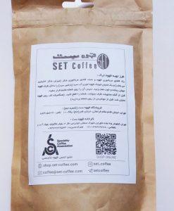 قهوه ترک ست در بسته های 150 گرمی