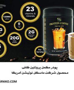 پودر مکمل قهوه پروتئین کافی 476 گرمی ماسل نوتریشن PROTEIN COFFEE