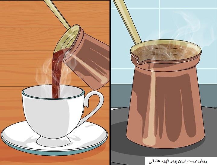 روش درست کردنپودر قهوه ترکیه